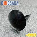 鉄 椅子鋲(いす鋲) 「黒」塗装(直径10.5mm×全長14mm)【800個】