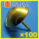 真鍮 太鼓鋲(たいこ鋲) 生地No.25 規格寸法(24×30) (直径23.5mm×全長30mm)【100個】