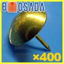 真鍮 太鼓鋲(たいこ鋲) 生地No.22 規格寸法(19×25) (直径19mm×全長25mm) 【1箱400個】
