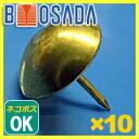 【ネコポス360円対応】真鍮 太鼓鋲(たいこ鋲) 生地No.10 9×14 (直径9mm×全長14mm)【10個】