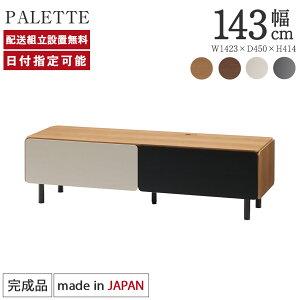 パモウナ テレビボード 幅140cm bellacontte デザイナ