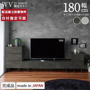 【Web限定カラー】 パモウナ テレビ台 幅180cm セラミ