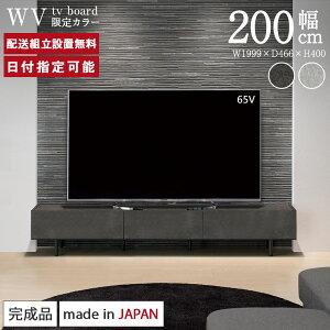 【Web限定】 パモウナ テレビ台 幅200cm セラミック柄