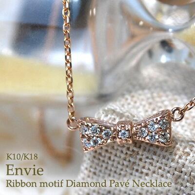 【送料無料】【K10/K18】リボンモチーフダイヤモンドパヴェネックレス*アンヴィ【_包装】【名入れ対象外商品】 立体的な可愛いプチリボンモチーフにダイヤモンドを11石敷き詰め上品さをプラス☆まさに大人可愛い♪可愛い
