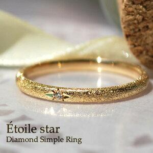 ダイヤモンドシンプルリング エトワールスター プレゼント サイズスタ