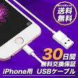 【30日間無料返品保証】 iPhone充電ケーブル iPhone USBケーブル iPhoneケーブル 最新 iOS対応 長さ1m iPhone se 充電器 iPhone6 iPhone6s plus モバイルバッテリー スマートフォン スマホ 充電器 USBケーブル ランキング 2個お買い上げで 送料無料