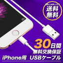 【30日間無料返品保証】 iPhone充電ケーブル iPhone USBケーブル iPhoneケーブル 最新 iOS対応 長さ1m iPhone se 充電器 ...