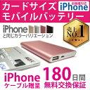 【iPhoneケーブルプレゼント】モバイルバッテリー iphone かわいい 軽量 大容量 アイコス 充電器 iphone 7 iPhone6s 小型 可愛い ...