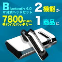 【 送料無料 半年保証付 】 Bluetooth イヤホン 一体型 モバイルバッテリー アイコス 充電器 Bluetooth4.0 ワイヤレス ヘッドセット 片...