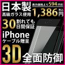 【高評価 4.5以上 ★★★★★】日本製 ガラスフィルム 全面 iPhone7 iphone iPh