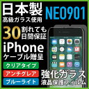 日本製 ガラスフィルム iPhone7 iPhone6 iphone6s iphone6plus iphone6splus z3 iphone iPhone7Plus xperiaz3 保護フィルム 強化ガラスフィルム アンチグレア ブルーライトカット 0.2mm 9H 旭硝子 Dragontrail ドラゴントレイル 【割れても保証 国内正規メーカー】 neo901