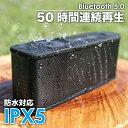 bluetooth スピーカー 防水対応 小型 高音質 お風呂 アウトドア に最適 ブルートゥース 車 PC ポータブル スピーカー スマートフォン 防水スピーカー IPX5 10W 重低音 音質