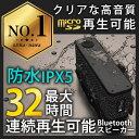【高評価 4.35★★★★★】スピーカー bluetooth 防水 対応 iPhone 対応 小型