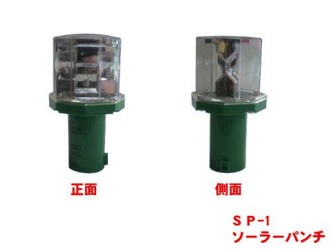 ソーラーパンチ( 工事現場 誘導棒 誘導灯 警...の紹介画像2