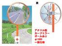 アクリルカーブミラー 1000(安全ミラー カーブミラー ガレージミラー 鏡 大型 標識 安全確認 ...