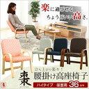 【ポイント5倍】腰掛けしやすい肘掛け付き高座椅子【棗-なつめ-】(ハイタイプ・36cm高) ギフト プレゼント