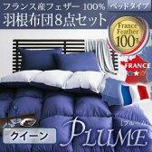 フランス産フェザー100%羽根布団8点セット ベッドタイプ【Plume】プルーム クイーン