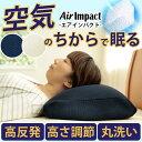 【送料無料】3次元スプリング構造 まくら 枕 洗える マクラ...