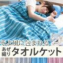 【2枚以上で送料無料】タオルケット【シングル/タオルケット】...