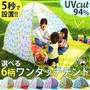 【半額】テント アウトドア ワンタッチテント 簡単 軽量 日...
