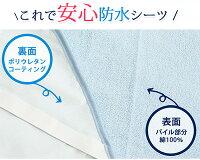 【レビューを書いて送料無料】ロングパイルの防水ボックスシーツ(シングルサイズ/100x200x25cm)丸洗いOK!【マラソン201408_送料込み】