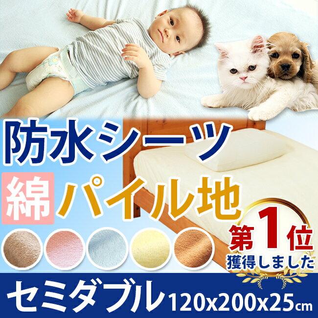 送料無料選べる6色セミダブル/ボックスシーツ120x200x25cm丸洗い綿パイルコットンベビーおね