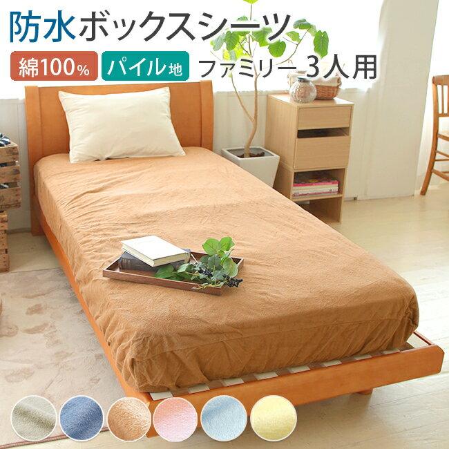 送料無料ファミリー3人用(キング)/ボックスシーツ200x200x25cm丸洗い綿パイルコットンベビ