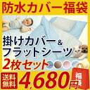 【防水シーツ福袋】【フラットシーツ&掛け布団カバー/シングル...