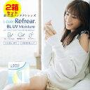 2箱セット クリアコンタクト ワンデーリフレア BL UVモイスチャー 1箱30枚 ブルーライトカット UV加工 モイスチャー 高含水レンズ 1DAY Refrear BL UV Moisture