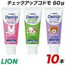 ライオン チェックアップコドモ 60g 10本 (医薬部外品)