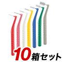 ライオンDENT.EX歯間ブラシ 10箱(4本入)