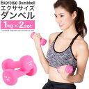 エクササイズダンベル1kgダンベル 女性 男性 ダイエット器具 ダイエット 器具 エクササイズ 二の腕 痩せ グッズ 肩 引き締め 筋トレ ダイエット器具