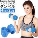 エクササイズダンベル4kg ダンベル 女性 男性 ダイエット エクササイズ 二の腕 肩 引き締め 筋トレ