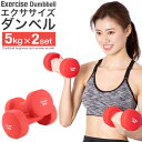 エクササイズダンベル5kg【送料無料】ダンベル 女性 男性 ダイエット エクササイズ 二の腕