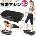 振動マシン 3d シェイカー式 ダイエット 器具 ダイエット器具 振動 お腹周り 健康器具 ブル