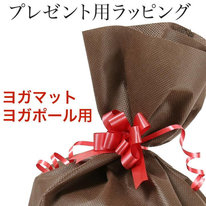 ヨガマット ヨガポール用 ラッピング ギフト 内祝 出産祝い 出産内祝 誕生日プレゼント 記念品 御祝い 快気祝 プレゼント 贈り物 ギフト 母の日 お中元 敬老の日