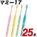 オーラルケア マミー17 25本 セット M(ミディアム) S(ソフト) 歯ブラシ 乳歯 こども用 タフト こども キッズ ジュニア 子供 キャップなし 虫歯 ハミガキ 歯 歯磨き 歯みがき 口臭予防