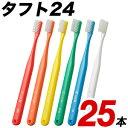 オーラルケアタフト24歯ブラシ 25本セット ハブラシ 歯ブラシ タフト24 タフト キャップなし ハミガキ 歯 歯磨き 歯みがき