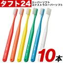 オーラルケア タフト24(キャップ付)(スーパーソフト・エクストラスーパーソフト) 歯ブラシ ハブラシ 歯ブラシ タフト24 タフト キャップ付 ハミガキ 歯