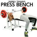 【送料無料】 プレスベンチ 本格 バーベル運動に必須 トレーニング器具 筋トレ器具 筋