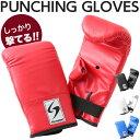 【送料無料】パンチンググローブ 左右セット ボクシング 打撃 練習 空手 グローブ トレーニング パンチ オープン サンドバッグ