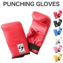 パンチンググローブ 左右セット ボクシング 打撃 練習 空手 グローブ トレーニング パンチ オープン サンドバッグ 送料無料