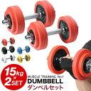 ラバー付き ダンベル 片手15kg 2個セット 合計30kg 両手用 両腕用 筋トレ ラバー・シャフト・プレートがセット トレーニング トレーニング器具 筋トレ器具