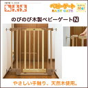▲【送料無料】のびのび木製ベビーゲートN 赤ちゃん 子供 ゲート 柵 サークル 木製【05P03Dec16】
