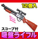 スコープ付 吸盤 ライフル 12個セット(1個当たり150円...
