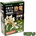 Let's Craft 木製立体モデル 恐竜 6個セット【木製パズル 脳力アップ研究所 DINOSA...