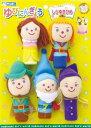 U2.4 ゆびにんぎょう 【しらゆきひめ】【知育玩具・指人形・童話】