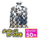 【50円】【ラッピング袋】ミッキー ラッピング袋 【ディズニ...