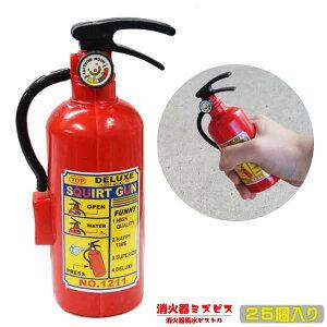 消火器ミズピス 25個入り(1個約45円)【 おもちゃ 水