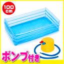 【ポンプ付き】100cm角 プール (ポンプ付)【 安い 人...